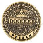 Монета 1 миллион рублей