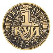 Монета Куй счастье