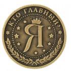 Монета Кто главный Я или Ты