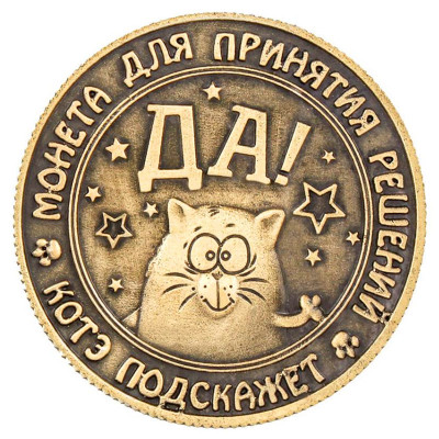 Монета ответа Котэ подскаже