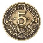Монета Счастливый пятак