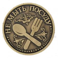 Монета ответа Мыть - Не мыть посуду