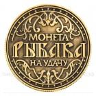 Монета Рыбака на Удачу