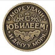 Монета С Юбилеем