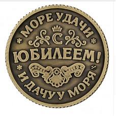 Монета С Юбилеем!