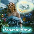 Ожерелье Алисы