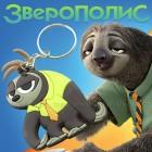 Брелок ленивец Блиц Зверополис