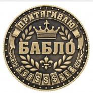 Монета Притягиваю Бабло