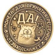 Монета ответа Котэ подскажет