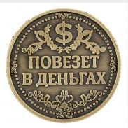 Монета Повезет в деньгах
