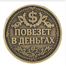 Монета Повезёт в деньгах — повезёт в любви