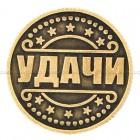 Монета Удачи Исполняю Желания