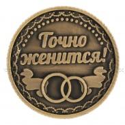 Монета женится точно женится
