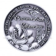 Счастливая Монета Счастья Удачи