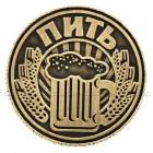 Монета пить или не пить